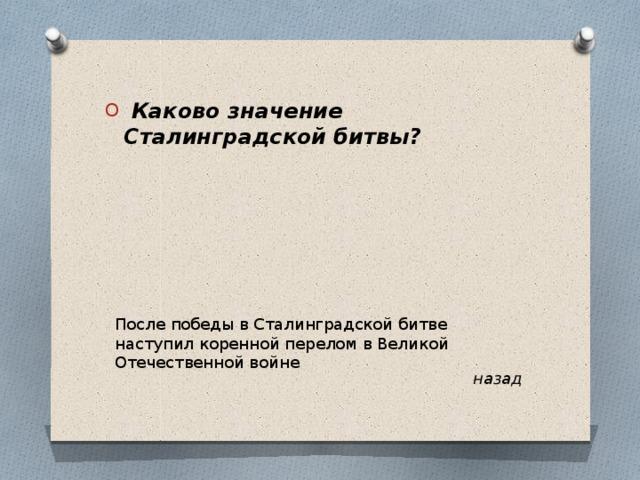 Каково значение Сталинградской битвы?