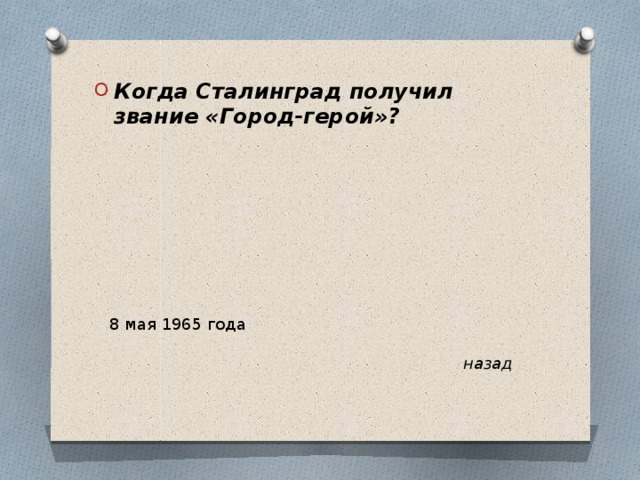 Когда Сталинград получил звание «Город-герой»?