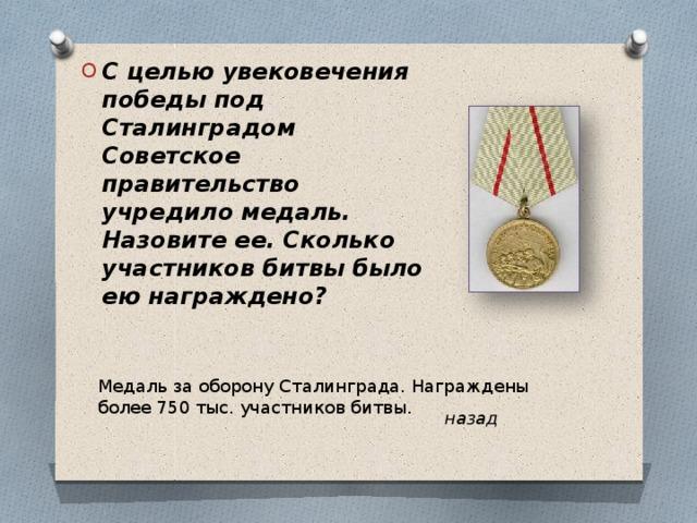 С целью увековечения победы под Сталинградом Советское правительство учредило медаль. Назовите ее. Сколько участников битвы было ею награждено?