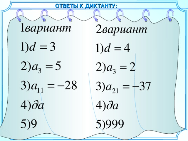 ОТВЕТЫ К ДИКТАНТУ: