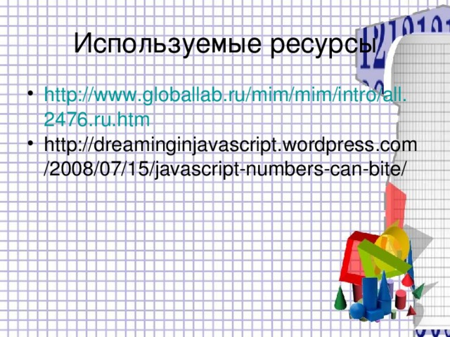 http://www.globallab.ru/mim/mim/intro/all.2476.ru.htm http://dreaminginjavascript.wordpress.com/2008/07/15/javascript-numbers-can-bite/