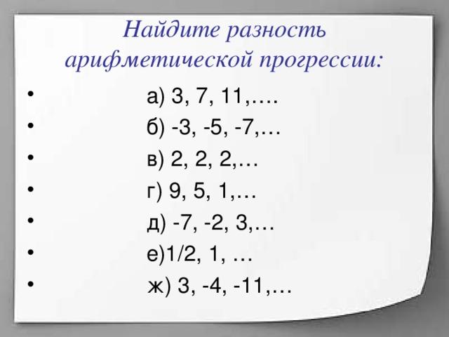 Найдите разность арифметической прогрессии: