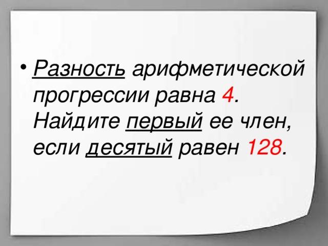 Разность арифметической прогрессии равна 4 . Найдите первый ее член, если десятый