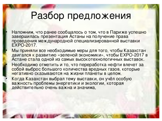 Напомним, что ранее сообщалось о том, что в Париже успешно завершилась презентация Астаны на получение права проведения международной специализированной выставки ЕХРО-2017. Мы приняли все необходимые меры для того, чтобы Казахстан двигался к развитию «зеленой экономики», чтобы ЕХРО-2017 в Астане стала одной из самых высокотехнологичных выставок. Необходимо отметить и то, что переработка нефти влечет за собой выброс большого количества вредных газов, которые негативно сказываются на жизни планеты в целом. Когда Казахстан выбрал тему выставки, он учёл особую важность проблемы энергетики и экологии, которая действительно очень важна и значима,