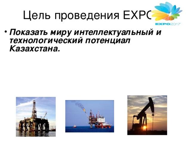 Показать миру интеллектуальный и технологический потенциал Казахстана.