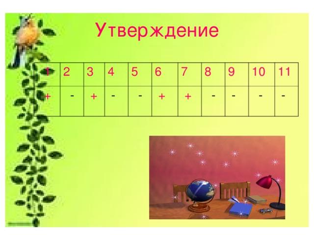 Утверждение  1 2  + 3  - 4  +  - 5 6  -  + 7 8  + 9  - 10  - 11  -  -