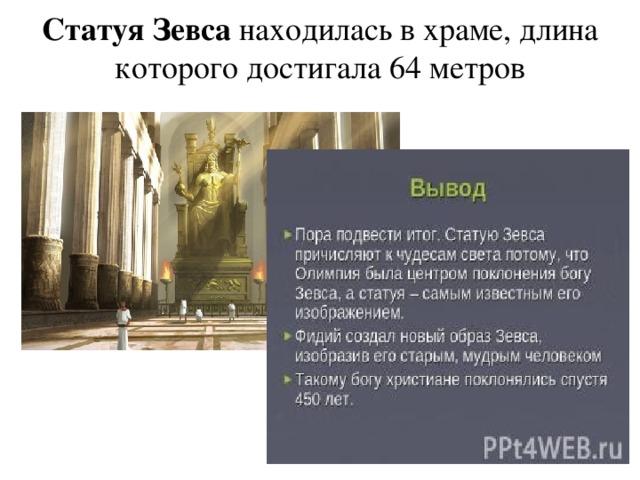 Статуя  Зевса находилась в храме, длина которого достигала 64 метров