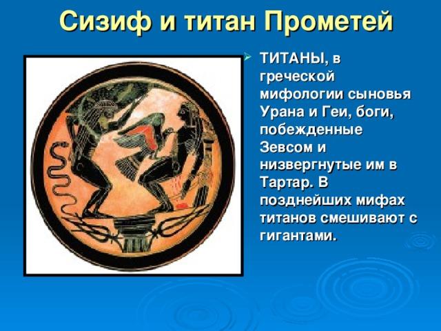 Сизиф и титан Прометей