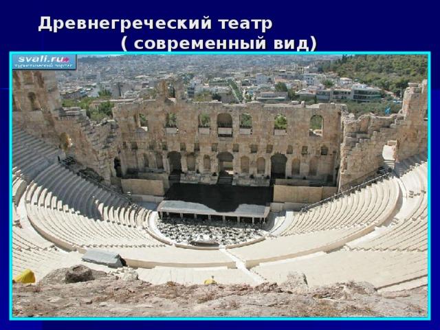 Древнегреческий театр ( современный вид)