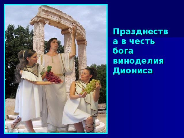 Празднества в честь бога виноделия Диониса