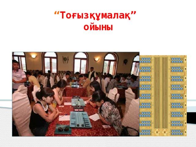 """"""" Тоғызқұмалақ"""" ойыны"""