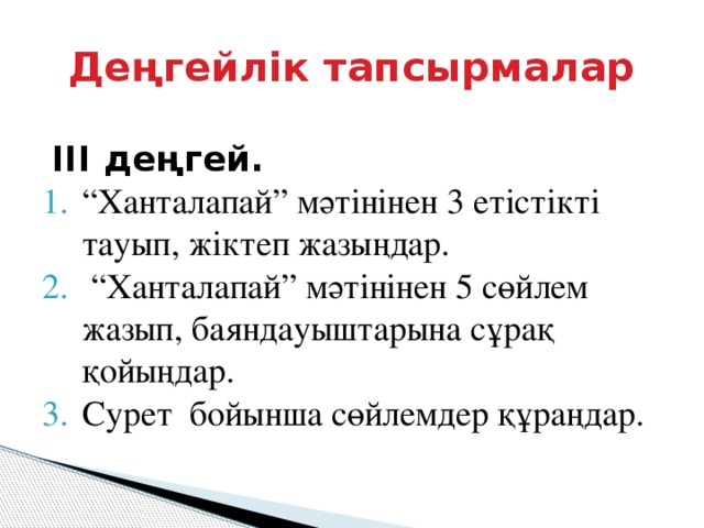 Деңгейлік тапсырмалар  ІІІ деңгей.