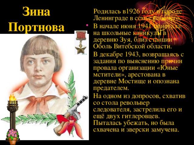 Зина Портнова  Родилась в1926 году в городе Ленинграде в семье рабочего.