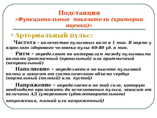 Подстанция  « Функциональные показатели (критерии оценки) »