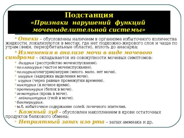 Подстанция  «Признаки нарушений функций мочевыделительной системы»