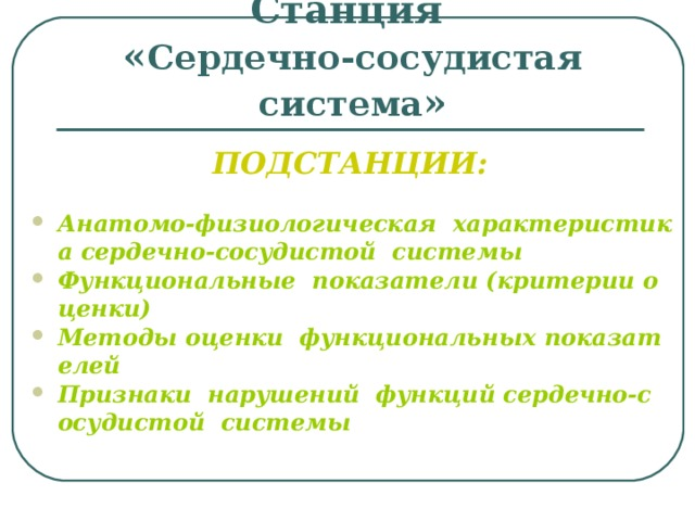 Станция  « Сердечно-сосудистая система » ПОДСТАНЦИИ:
