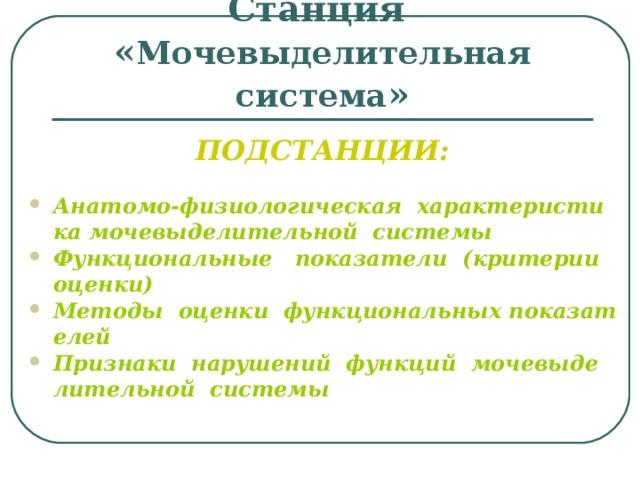 Станция  « Мочевыделительная система » ПОДСТАНЦИИ: