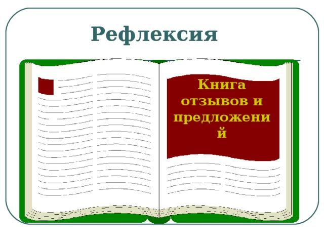 Рефлексия Рефлексия Книга отзывов и предложений