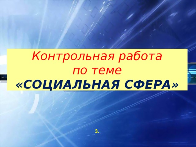 Контрольная работа  по теме  «СОЦИАЛЬНАЯ СФЕРА» 3.