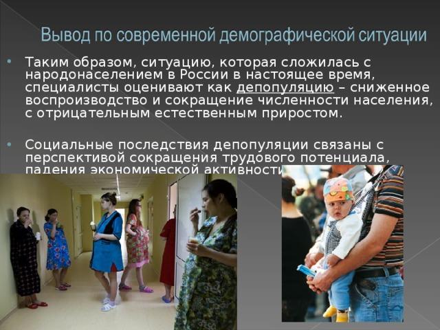Таким образом, ситуацию, которая сложилась с народонаселением в России в настоящее время, специалисты оценивают как депопуляцию
