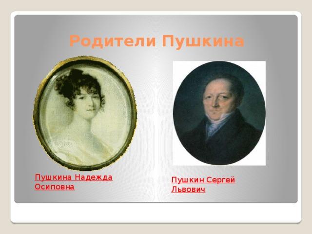 Родители Пушкина Пушкина Надежда Осиповна Пушкин Сергей Львович
