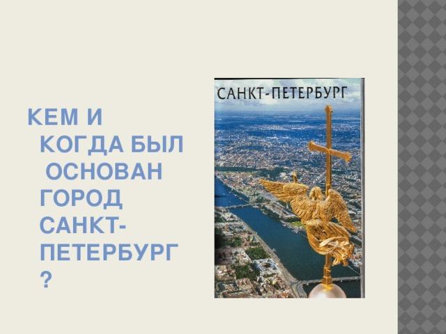 Кем и когда был основан город Санкт- Петербург?