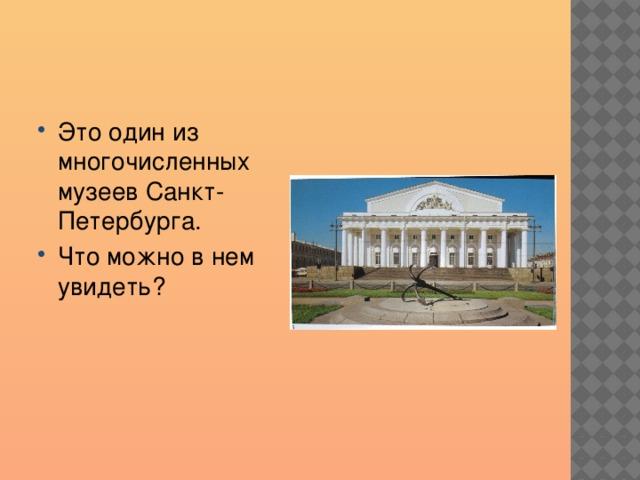 Это один из многочисленных музеев Санкт-Петербурга. Что можно в нем увидеть?