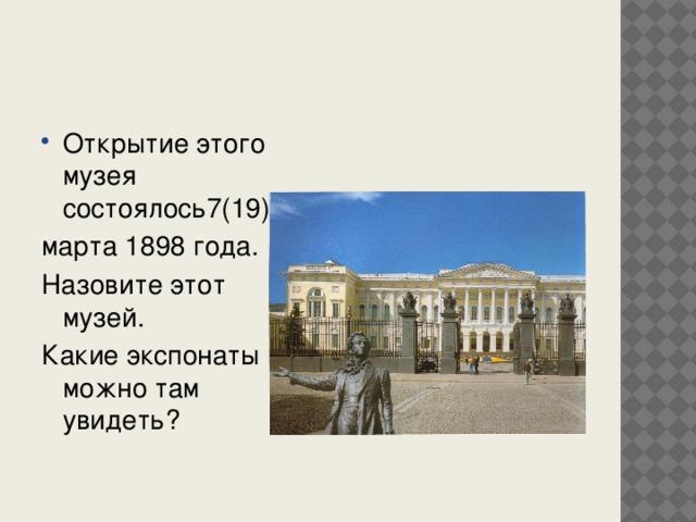 Открытие этого музея состоялось7(19)м