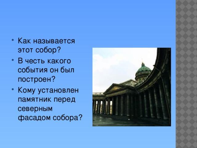 Как называется этот собор? В честь какого события он был построен? Кому установлен памятник перед северным фасадом собора?
