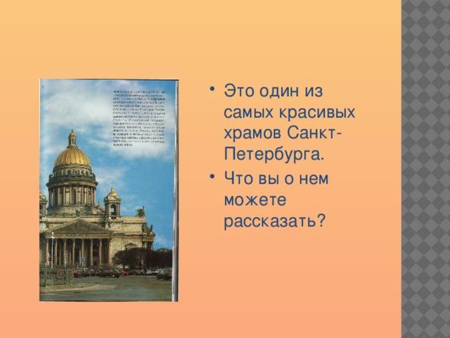 Это один из самых красивых храмов Санкт-Петербурга. Что вы о нем можете рассказать?