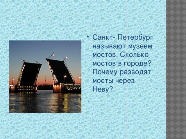 Санкт- Петербург называют музеем мостов. Сколько мостов в городе? Почему разводят мосты через Неву?
