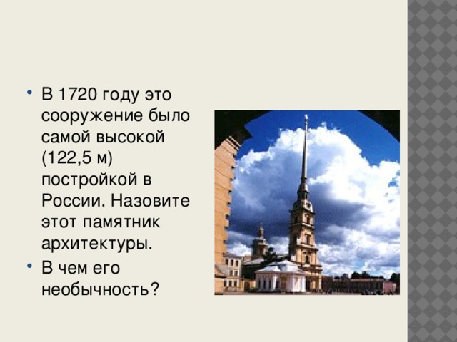 В 1720 году это сооружение было самой высокой (122,5 м) постройкой в России. Назовите этот памятник архитектуры. В чем его необычность?