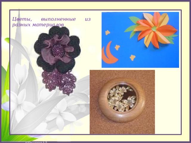 Открытки поздравляем, технология 4 класс открытка для мамы