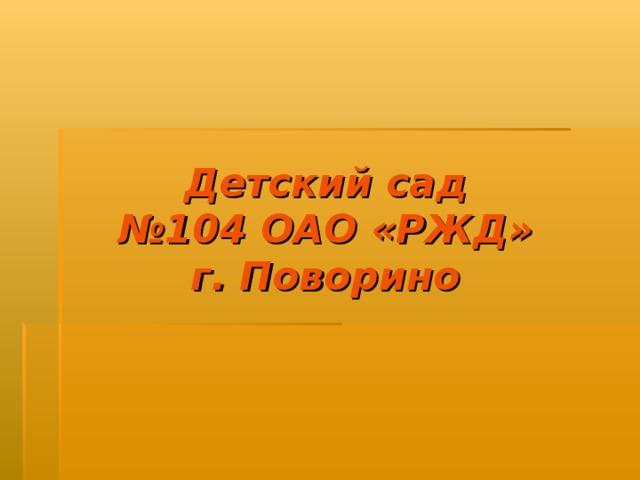 Детский сад  №104 ОАО «РЖД»  г. Поворино