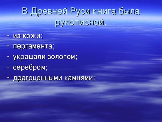 В Древней Руси книга была рукописной.