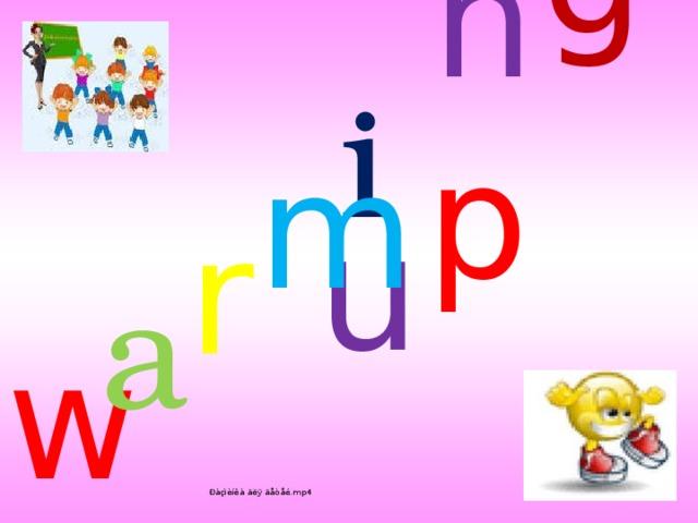 g n і m r p a u w