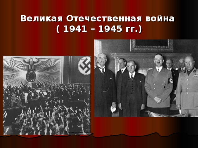 Великая Отечественная война  ( 1941 – 1945 гг.)