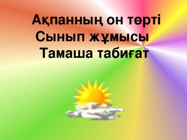 Ақпанның он төрті Сынып жұмысы  Тамаша табиғат