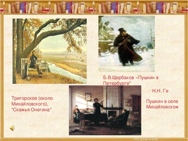 Б.В.Щербаков «Пушкин в Петербурге