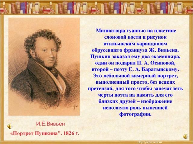 «Портрет Пушкина