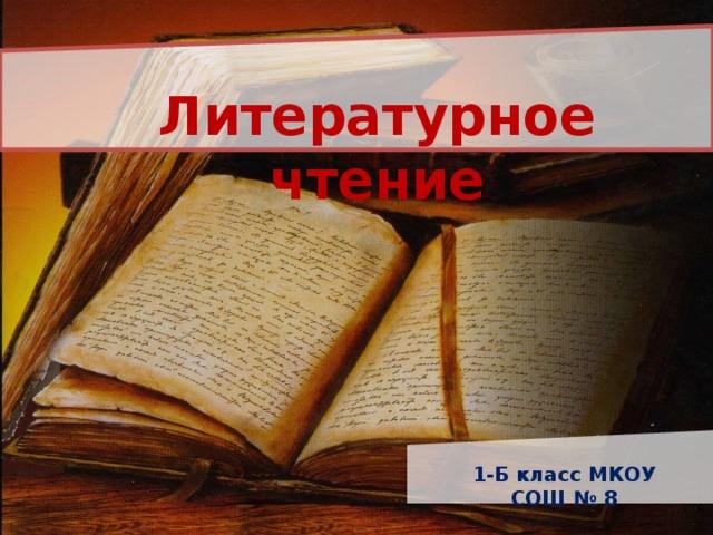 Литературное чтение 1-Б класс МКОУ СОШ № 8