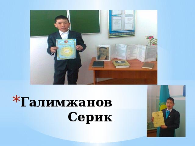 Галимжанов Серик