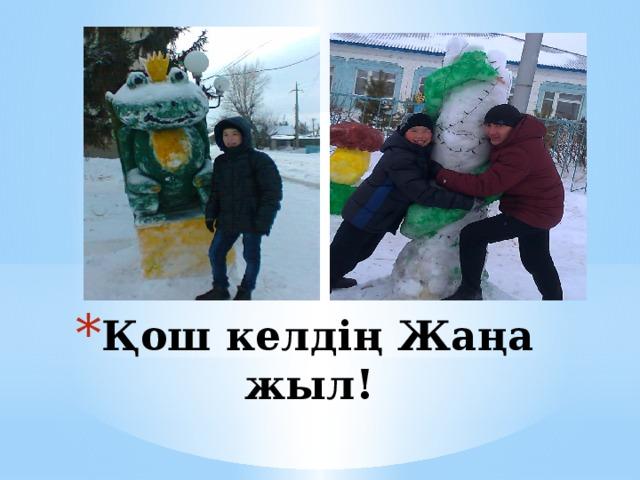 Қош келдің Жаңа жыл!
