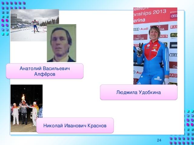 Анатолий Васильевич Алфёров Людмила Удобкина Николай Иванович Краснов 23