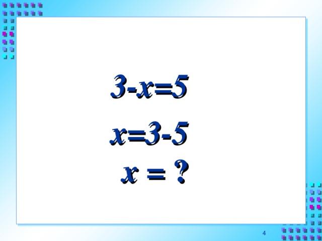 3-х=5 х=3-5  х = ?