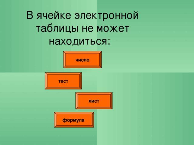 В ячейке электронной таблицы не может находиться: число тест лист формула