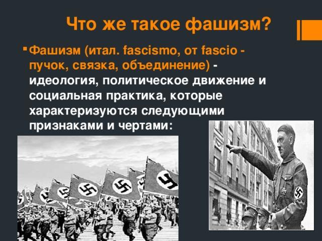 Что такое фашизм и почему он возвращается?