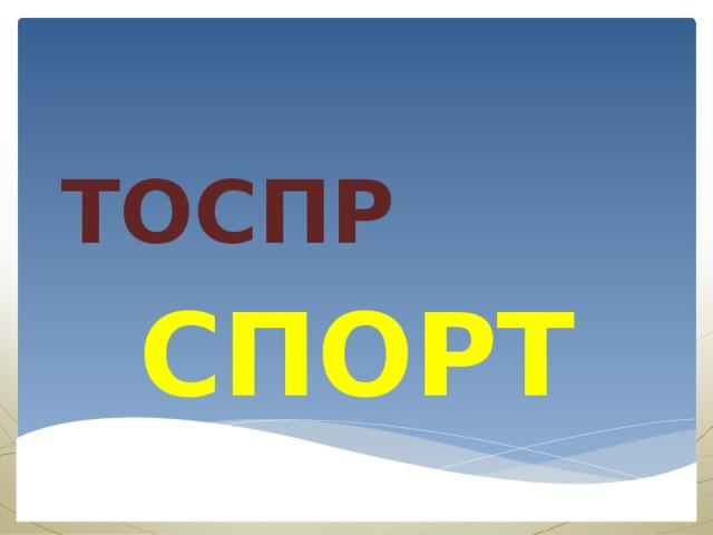 ТОСПР СПОРТ
