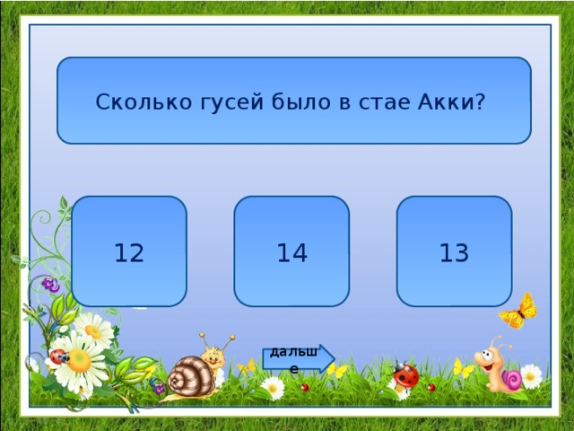 Сколько гусей было в стае Акки? 12 14 13 дальше