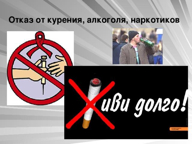 Отказ от курения, алкоголя, наркотиков
